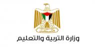 """""""التربية والتعليم"""" تعلن موعد العودة للدوام المدرسي في قطاع غزة"""