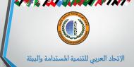 الاتحاد العربي للتنمية المستدامة ينظم ملتقى مشاريع الطاقة الشمسية الكهروضوئية